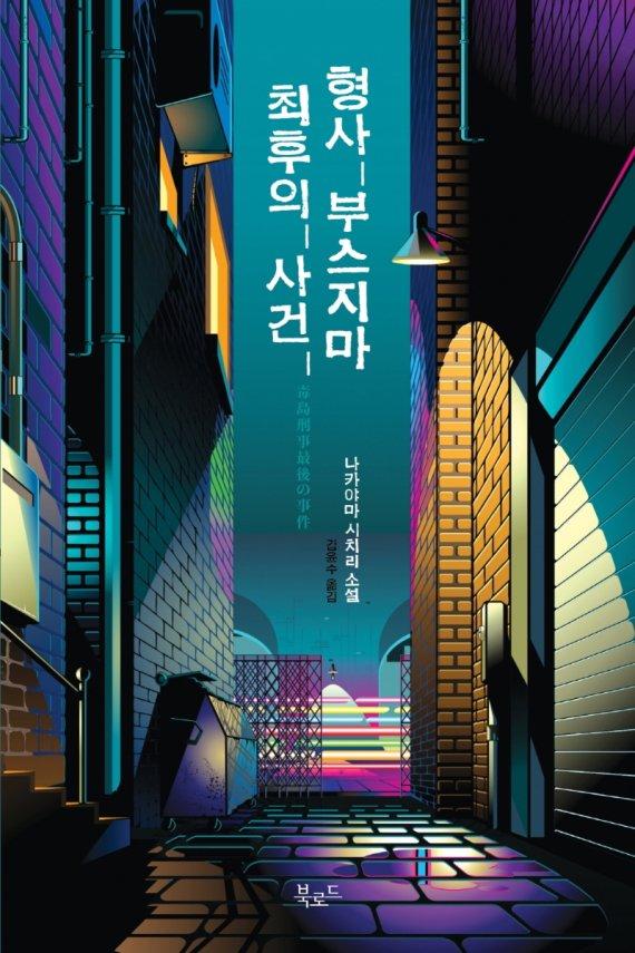 [신간] 형사 부스지마 최후의 사건