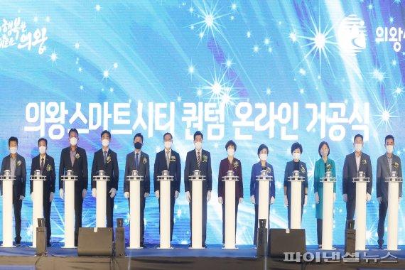 '의왕스마트시티 퀀텀' 첫삽…일자리 1천개 창출