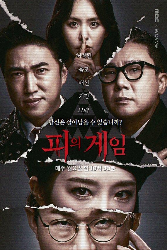 돈을 둘러싼 최후 1인은?…장동민·박지윤, '피의 게임' 합류