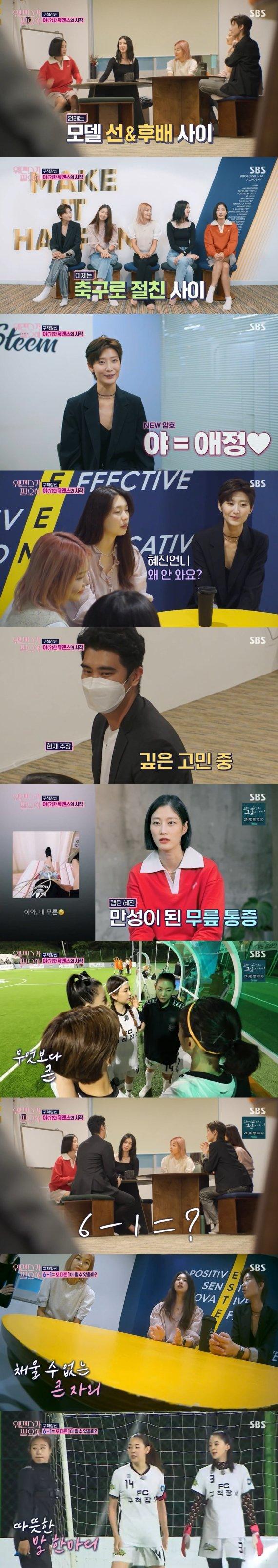 한혜진, 무릎 부상에 '골때녀' 시즌2 못 뛴다…FC구척장신 미래는 [RE:TV]