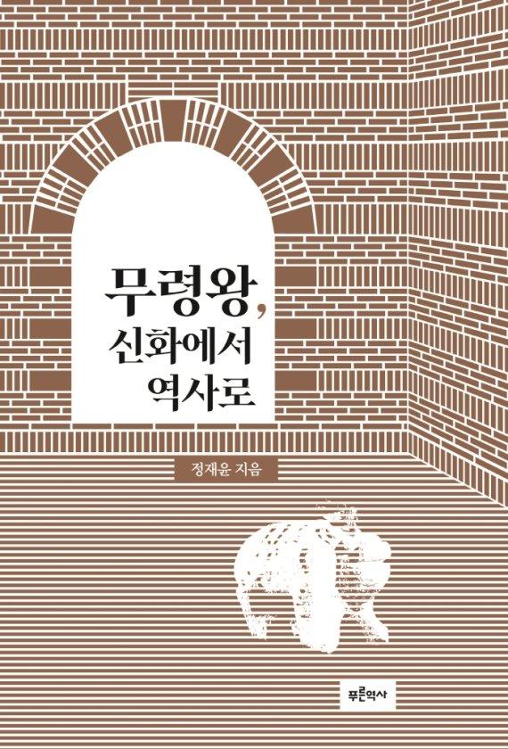 [신간] 무령왕, 신화에서 역사로