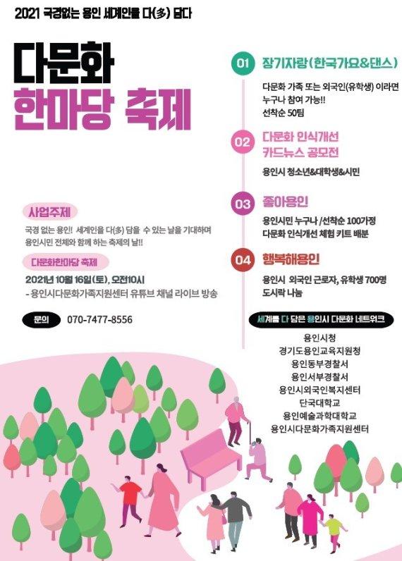 '용인시 다문화 한마당 축제' 16일 온라인서 실시간 열려