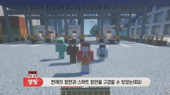 해수부, 유튜버 양띵과 마인크래프트로 '스마트 항만' 구축