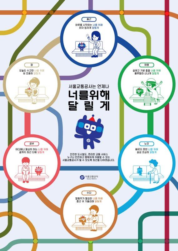 '또타'로 표현한 서울 지하철…일러스트 공모전 수상작 1등은?