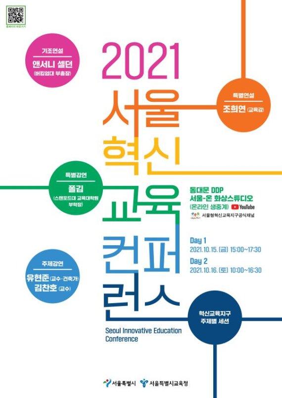 오늘부터 '서울 혁신교육 컨퍼런스'…세계 석학 강연도