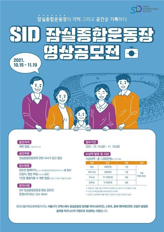 """""""30년 추억 보내주세요""""…서울시, 잠실운동장 영상 공모"""
