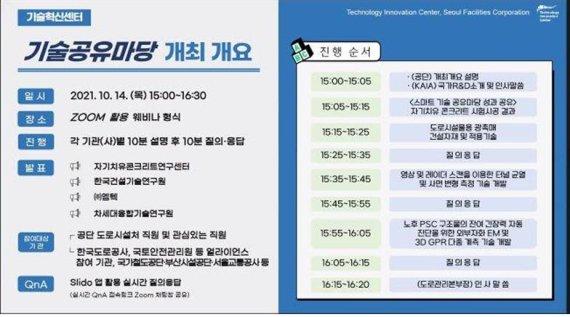 서울시설공단, 신기술 적용 위한 '기술공유마당' 개최