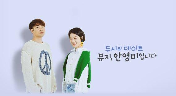 'SNL 인턴기자' 주현영, 이소진과 '두시의 데이트' 출격