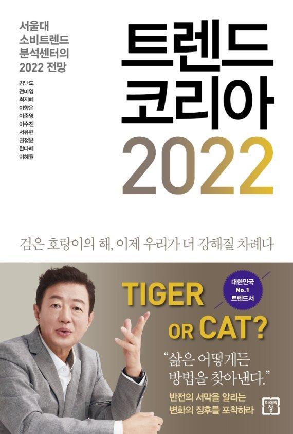 [베스트셀러]트렌드 코리아 2022 1위·인생은 실전이다 2위