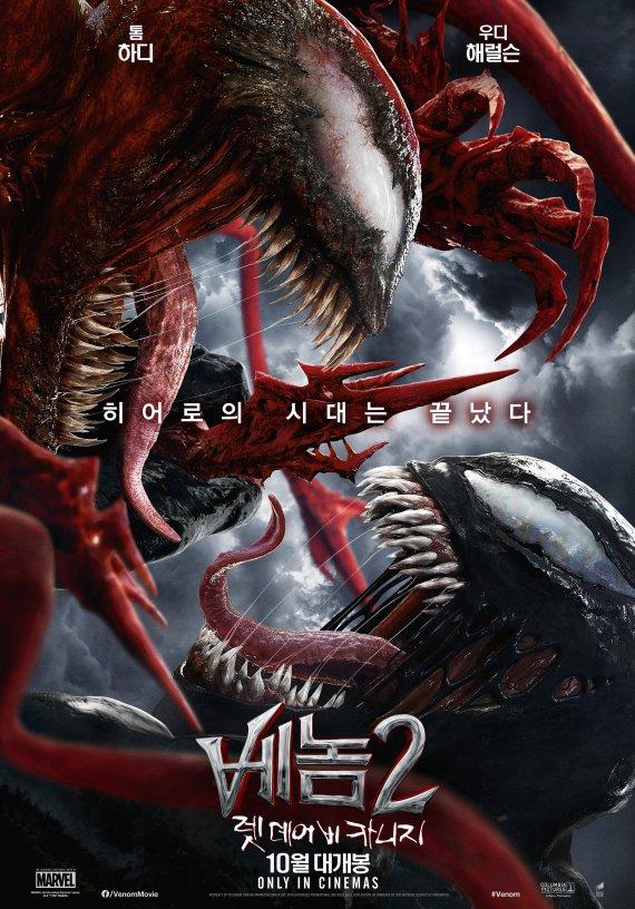 '베놈 2: 렛 데어 비 카니지', 10만명↑ 동원하며 이틀 연속 1위 [Nbox]