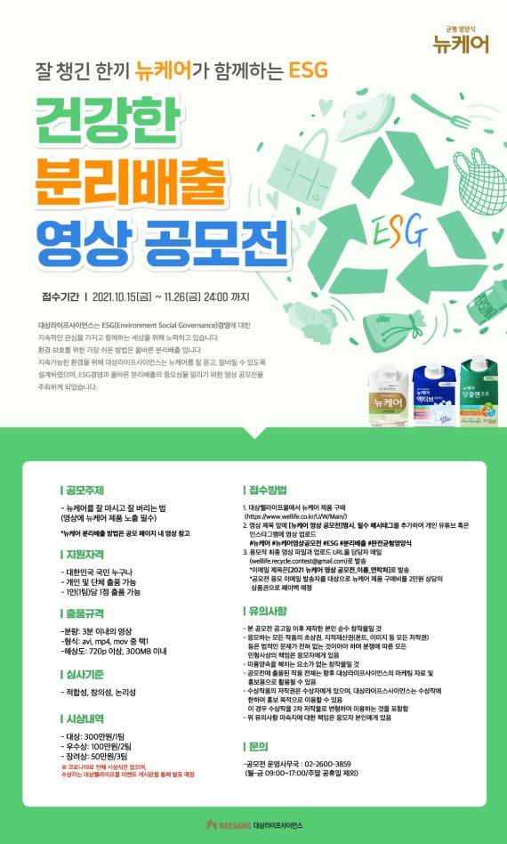 대상웰라이프, '건강한 분리배출 영상 공모전' 개최