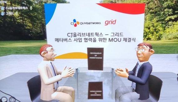 """에이트원 """"그리드, CJ올리브네트웍스와 메타버스 플랫폼 공동사업 MOU"""""""