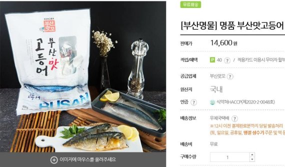 부산시, '부산맛꼬' 온라인 판로 개척 위해 우체국·공영쇼핑과 맞손