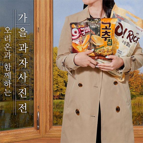 과자 먹고 인증하면 과자 한 상자 더?…오리온, 가을과자 사진전