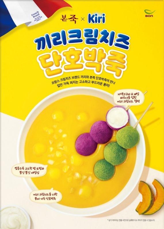 본죽, '끼리 크림치즈 단호박죽' 등 4종 출시