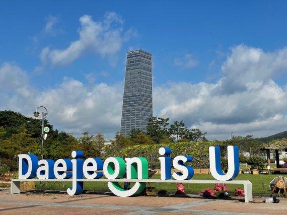 대전시, 브랜드 슬로건 '대전이즈유' 1주년기념 이벤트