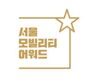 모빌리티 우수기업 발굴 '서울모빌리티어워드' 개최