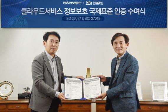쌍용정보통신, 클라우드서비스 개인정보보안 국제인증 획득