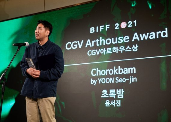 부산영화제 'CGV아트하우스상'에 윤서진 '초록밤'