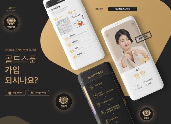 '상위 1% 데이팅앱' 골드스푼 개인정보 유출…회원 13만명