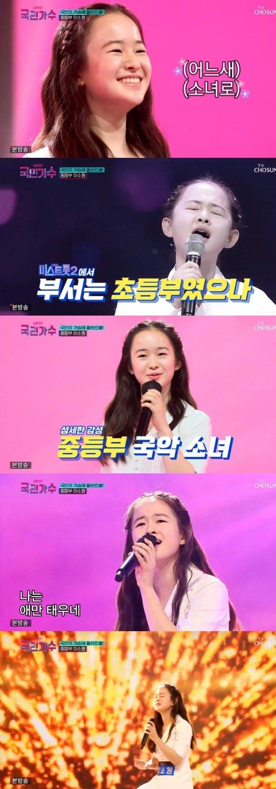 이소원, '미스트롯2' 초등부→'국민가수' 중등부로…올하트 합격