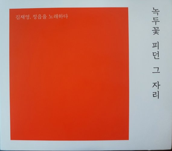 """""""역사학자가 부른 고향 노래""""…김재영 정읍역사문화연구소 이사장 음반 발표"""