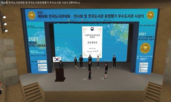 군포 금정중, 전국도서관 운영평가 교육부장관상