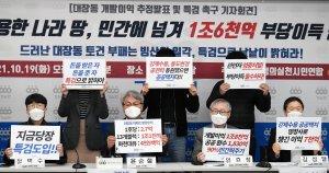 '대장동 특검 촉구' 기자회견