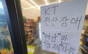 KT 인터넷 장애로 피해 속출