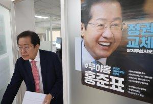 '서민복지 대전환' 공약 발표 입장하는 홍준표
